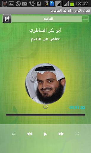 أبو بكر الشاطري -القرآن الكريم