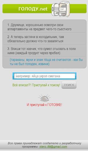 ГОЛОДУ.net кулинарные рецепты