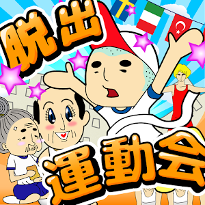 Free Apk android  脱出ゲーム運動会 1.4  free updated on