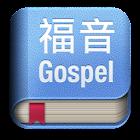 福音小册 icon