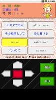 Screenshot of 熟語合わせ