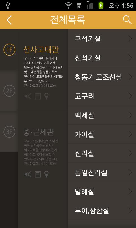 국립중앙박물관 - screenshot