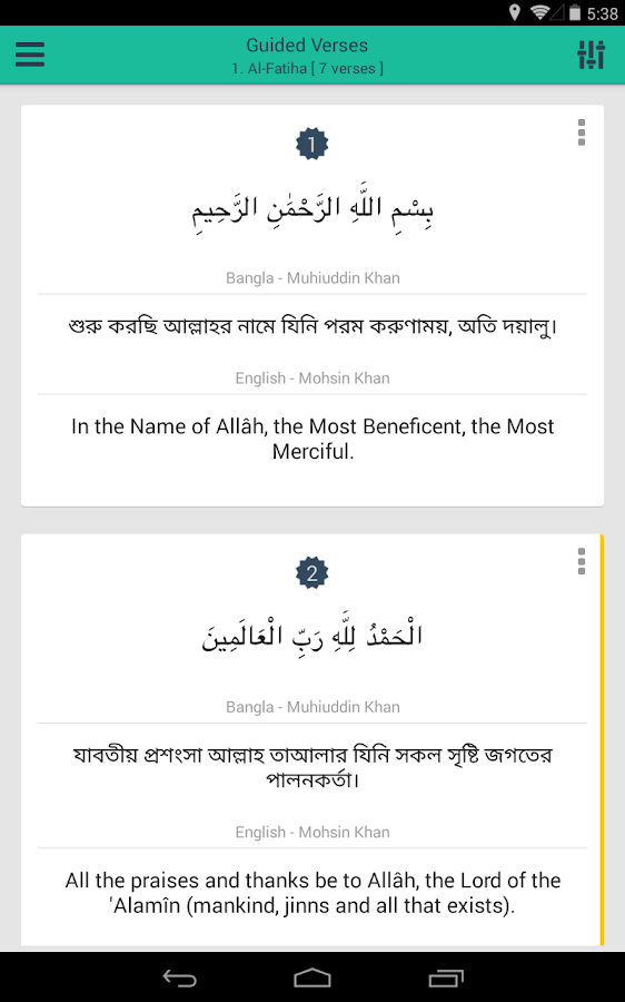 Quran - Guided Verses- screenshot