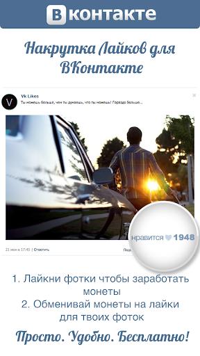 Накрутка лайков для ВКонтакте