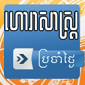 Khmer Horoscope icon