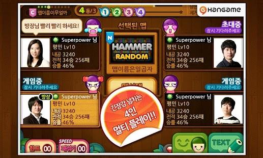 [무료] 한게임 사천성- screenshot thumbnail