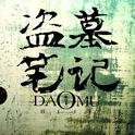 盜墓筆記全集(簡繁版|聽小說) icon