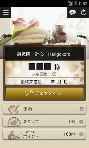 鍼灸院 針心 Harigokoro