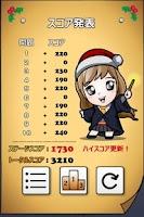 Screenshot of キーワードの達人~クリスマス特別編~
