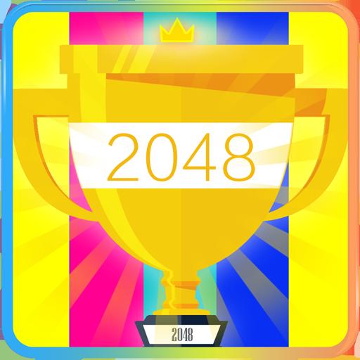 2048腦力遊戲 街機 App LOGO-APP試玩