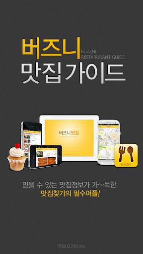 버즈니 맛집-맛집찾기 맛집추천 검색 윙스푼 정보포함