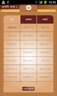 Divya Vachan (Hindi Bible)- screenshot thumbnail