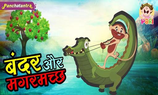 Hindi Kids Story By Pari 14