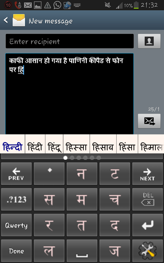 PaniniKeypad Hindi IME - screenshot