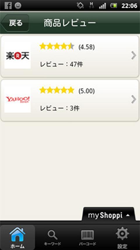 ショッピッ+plus[ショッピングアプリ]- screenshot