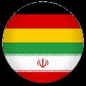 Worterbuch Deutsch Persisch icon
