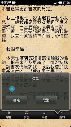 都市言情小说竞选系列2 書籍 App-愛順發玩APP