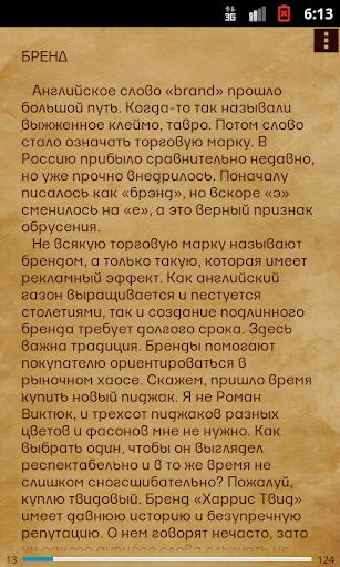 Словарь модных слов