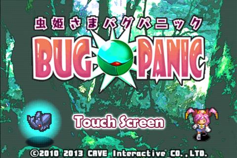 虫姫さま BUG PANIC