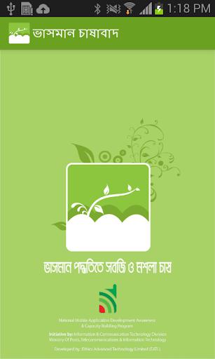 【免費教育App】Vasoman Poddotite Shobji Chas-APP點子