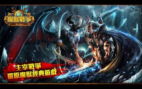 魔獸戰爭 - 刀塔英雄來推塔!