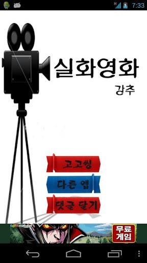 실화 영화 강추