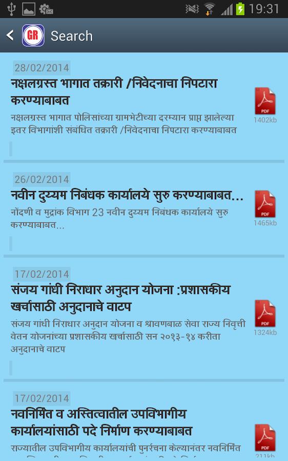 Maharashtra Govt. Resolutions- screenshot