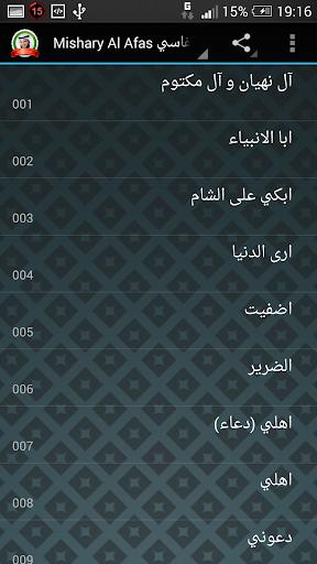 رنات ونغمات مشاري العفاسي