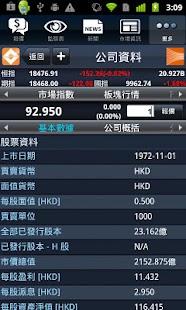 Siu On Securities- screenshot thumbnail