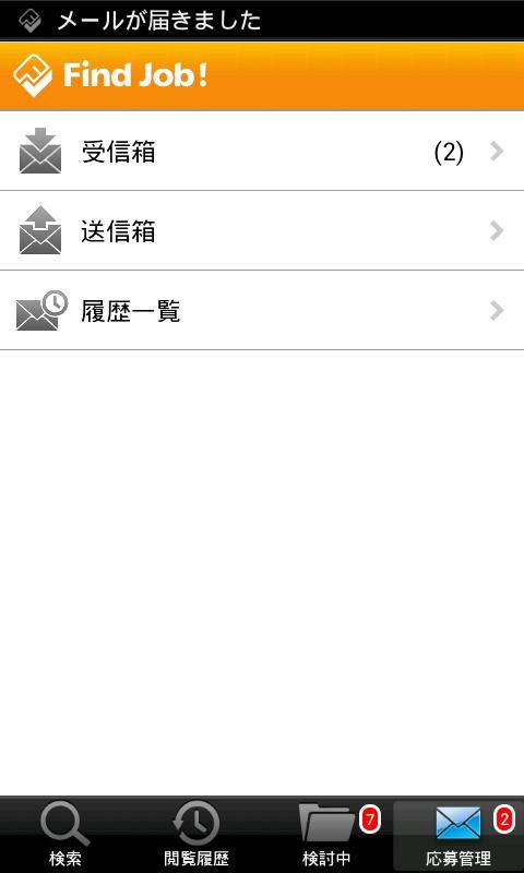 転職・求人情報Find Job! -仕事見つかる転職アプリ- screenshot
