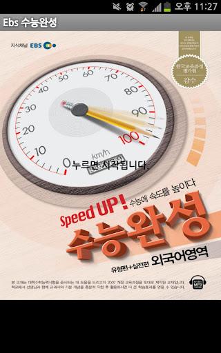 EBS 2013 수능완성 어휘 무료