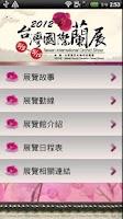 Screenshot of 2012台灣國際蘭展