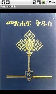 Amharic Bible - screenshot thumbnail