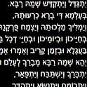 קדיש - Kadish icon