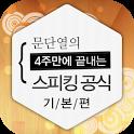 문단열의 영어 스피킹 공식 기본편 icon