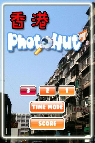 香港找不同﹣完全版