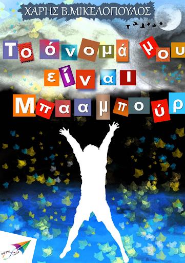 Το όνομά μο… Χ.Β.Μικελόπουλος