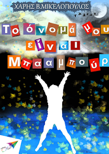 Το όνομά μο…, Χ.Β.Μικελόπουλος - screenshot thumbnail