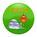 千葉天気 icon