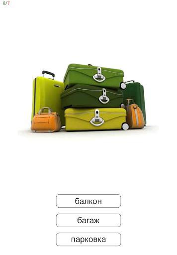 玩免費教育APP|下載遊玩和學習。俄羅語 + app不用錢|硬是要APP