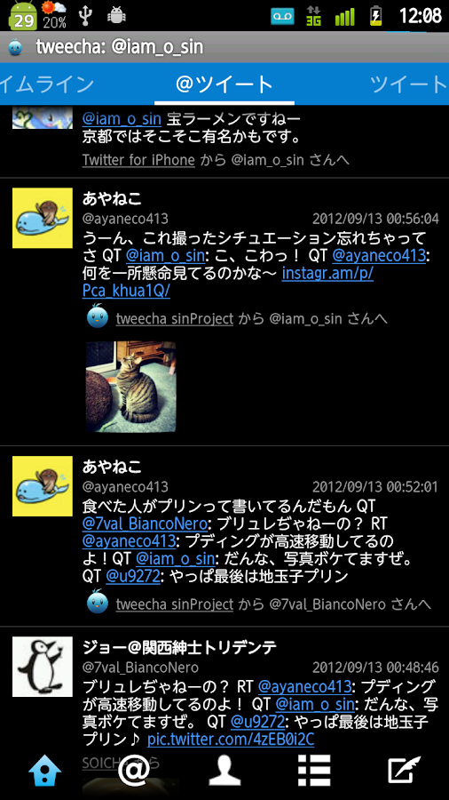 Tweecha Theme:Classic Icon- screenshot