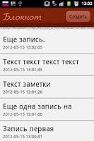 Screenshot of Простой блокнот