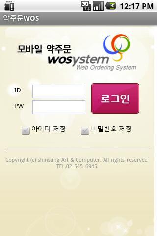 아남약품 Mobile WOS