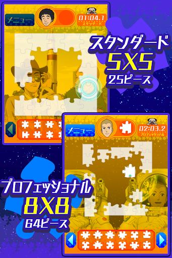 玩解謎App|宇宙兄弟 ホワイトパズル免費|APP試玩