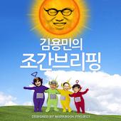 [국민라디오] 김용민의 조간브리핑