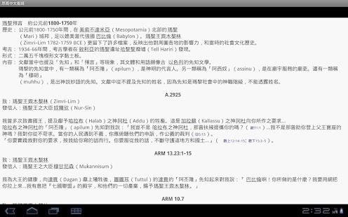 玩免費書籍APP|下載思高中文聖經 app不用錢|硬是要APP
