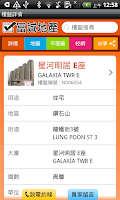 Screenshot of 富誠地產