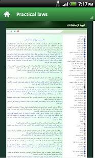 Estefta - أجوبة الإستفتاءات- screenshot thumbnail
