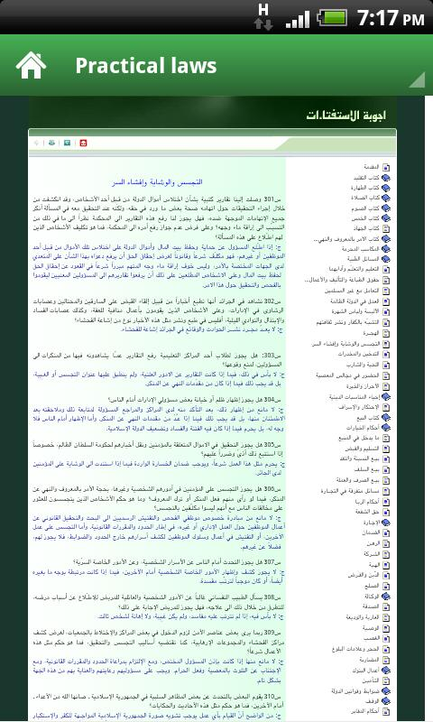 Estefta - أجوبة الإستفتاءات- screenshot