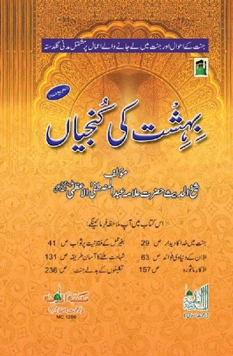 Bahesht Ki Kunjhiyan Urdu